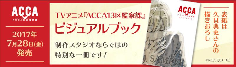TVアニメ『ACCA13区監察課』ビジュアルブックの特設ページはこちら