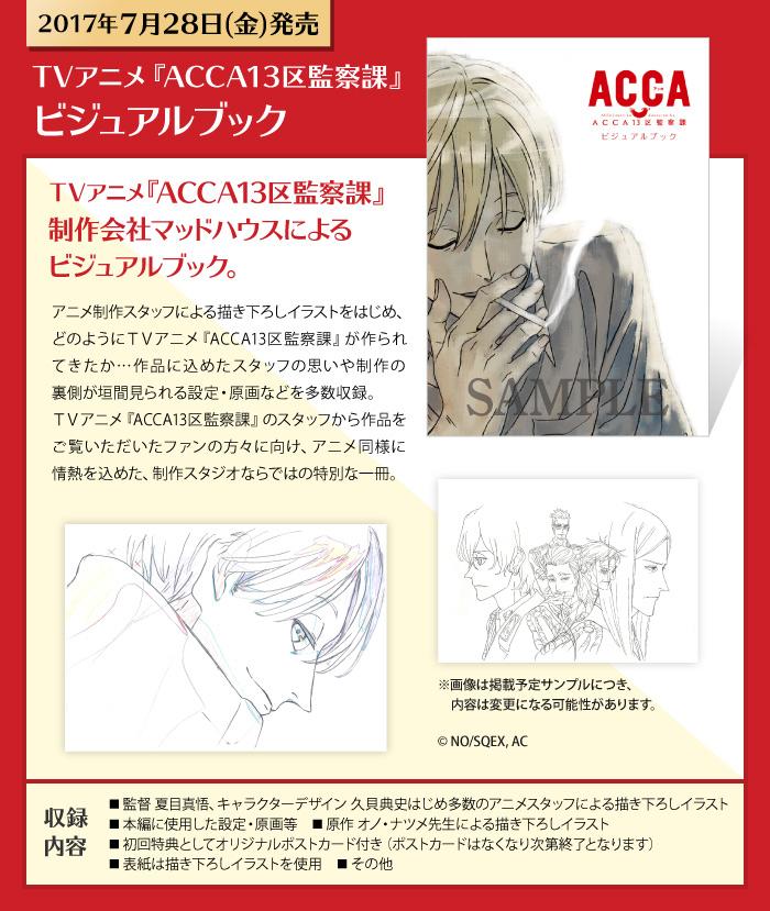 TVアニメ『ACCA13区監察課』ビジュアルブックのお知らせ