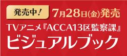 TVアニメ『ACCA13区監察課』ビジュアルブック特設ページはこちら