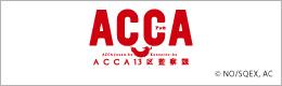 TVアニメ「ACCA13区監察課」の公式サイトはこちら
