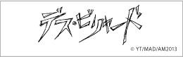 TVアニメ「デス・ビリヤード」のページはこちら