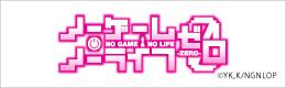 映画「ノーゲーム・ノーライフ ゼロ」の公式サイトはこちら