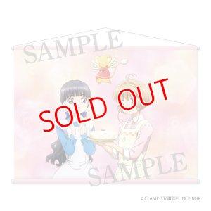 画像1: カードキャプターさくら クリアカード編 タペストリー 桜と知世のクッキング
