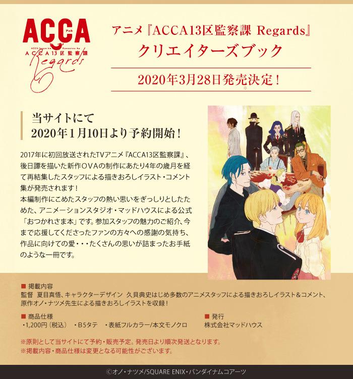アニメ『ACCA13区監察課 Regards』クリエイターズブックのお知らせ