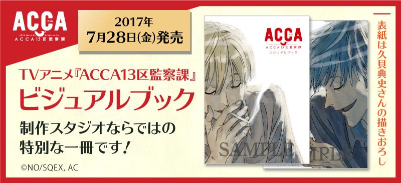 TVアニメ『ACCA13区監察課』ビジュアルブック 特設ページはこちら
