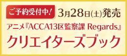 アニメ『ACCA13区監察課 Regards』クリエイターズブック特設ページはこちら