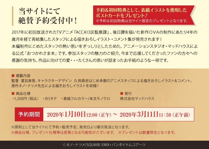 アニメ『ACCA13区監察課 Regards』クリエイターズブックのご予約承り中!