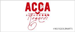 アニメ「ACCA13区監察課 Regards」の公式サイトはこちら