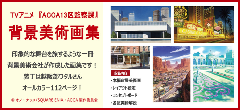TVアニメ『ACCA13区監察課』背景美術画集はこちら