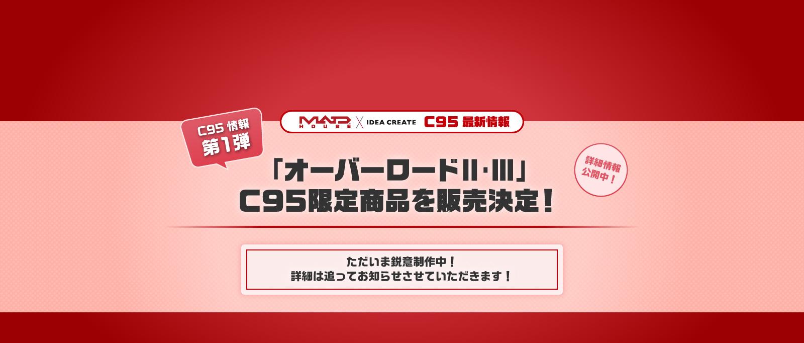 MADHOUSE × IDEA CREATE 2018年冬 「コミックマーケット95」出展情報はこちら