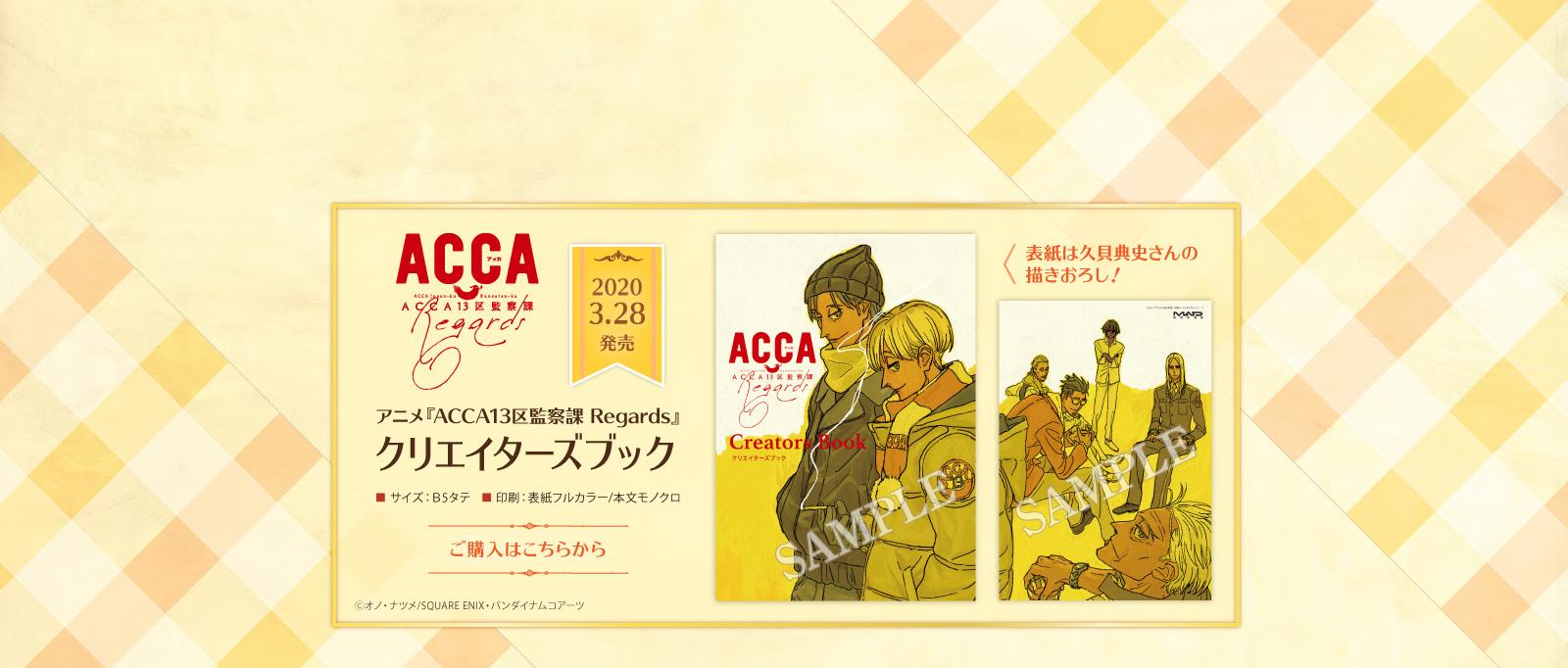 アニメ『ACCA13区監察課 Regards』クリエイターズブックはこちら