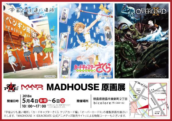 『MADHOUSE原画展』、徳島「マチアソビvol.20」参加のお知らせ