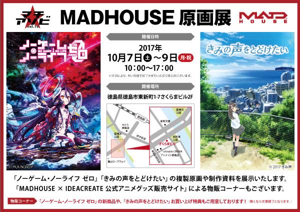 「MADHOUSE原画展」、「マチアソビvol.19」参加のお知らせ