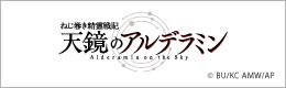 TVアニメ「ねじ巻き精霊戦記 天鏡のアルデラミン」の公式サイトはこちら