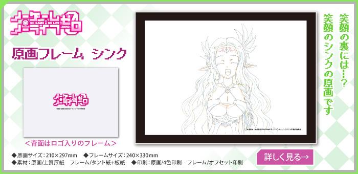 ノーゲーム・ノーライフゼロ 原画フレーム シンク