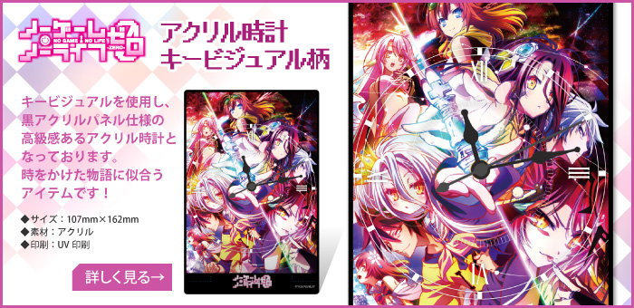ノーゲーム・ノーライフゼロ アクリル時計キービジュアル柄