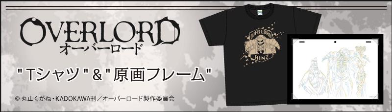 オーバーロード「Tシャツ」・「原画フレーム」特設ページはこちら