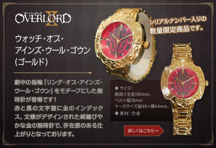 オーバーロードII 【数量限定生産】ウォッチ・オブ・アインズ・ウール・ゴウン(ゴールド)