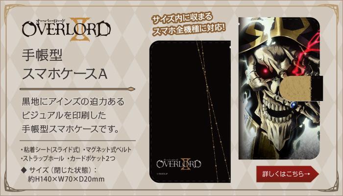 オーバーロードⅡ 手帳型スマホケースA