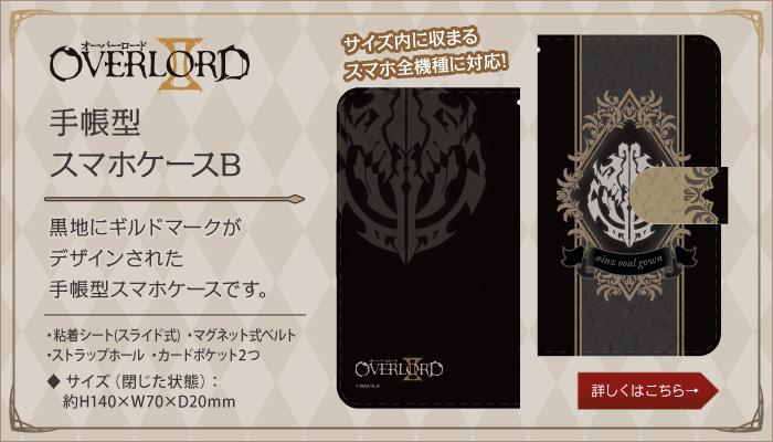オーバーロードⅡ 手帳型スマホケースB