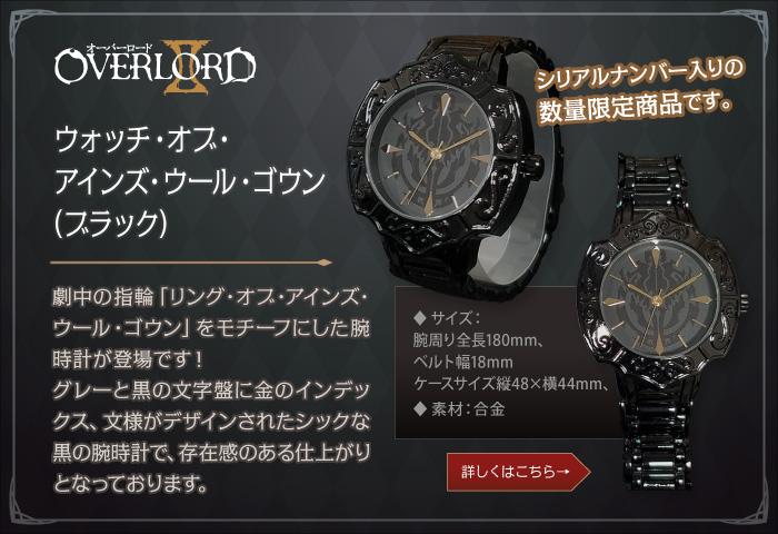 オーバーロードII 【数量限定生産】ウォッチ・オブ・アインズ・ウール・ゴウン(ブラック)