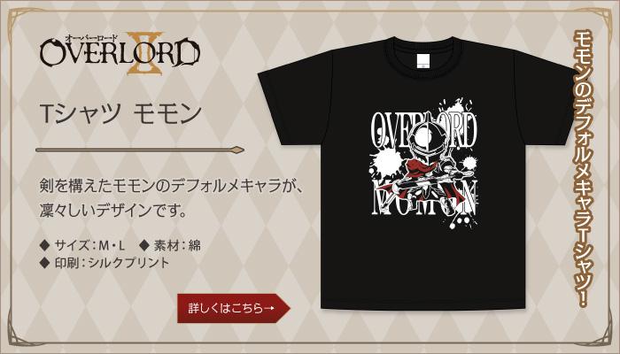 オーバーロードⅡ Tシャツ モモン