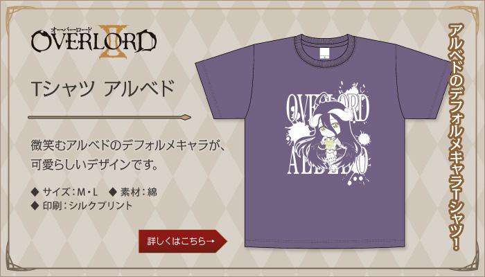 オーバーロードⅡ Tシャツ アルベド