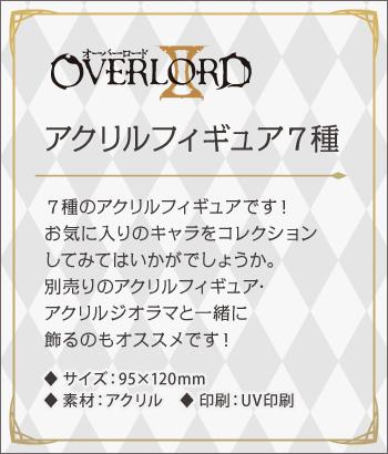 オーバーロードⅡ アクリルフィギュア7種