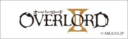 「オーバーロードⅡ」の公式サイトはこちら