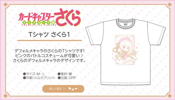 カードキャプターさくら クリアカード編 Tシャツ さくら1