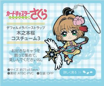 カードキャプターさくら クリアカード編 デフォルメラバーストラップ 木之本桜 コスチューム3